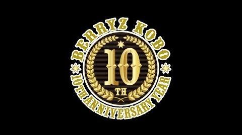 Berryz工房ニューシングルタイトル発表動画