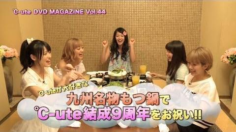 ℃-ute DVDマガジン Vol.44 CM