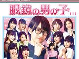 Megane no Otoko no Ko / Nippon no D・N・A! / Go Waist