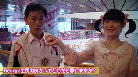 Berryz工房10周年記念全国縦断MAJIYADEキャンペーンin大阪1