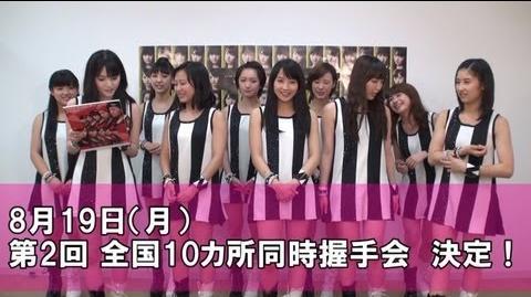8 19(月)モーニング娘。 全国10カ所同時握手会 ~ソレゾーレ!~ 開催決定!!