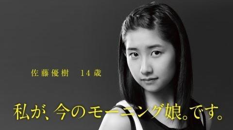 1/娘。 モーニング娘。 佐藤優樹