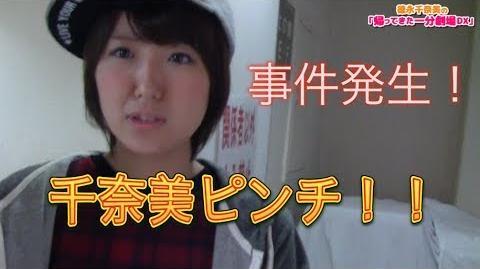 9徳永千奈美の「帰ってきた一分劇場DX」