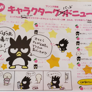 Badtz-Maru's official introduction in the Strawberry News in 1993