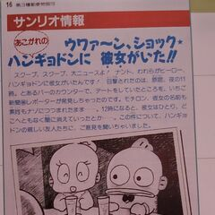 Kingyochan and Hangyodon in a photo featured in Sanrio Design: 70s & 80s and Sanrio Days, in the original Japanese