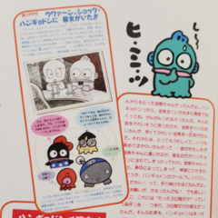 The bittersweet story of Kingyochan and Hangyodon's romance in Japanese from Sanrio Days.