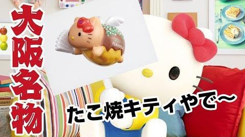 たこ焼キティやで〜【ハローキティのお仕事紹介 Vol.1】