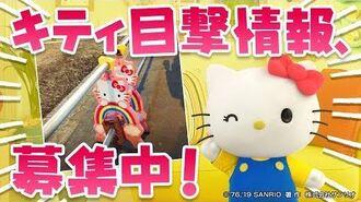 キティをさがせ!【ハローキティ目撃情報 Vol.1】