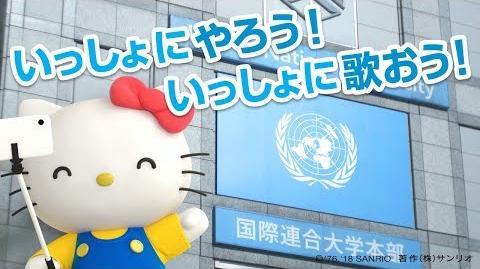 レッツゴー国連!【ハローキティSDGs応援 Vol