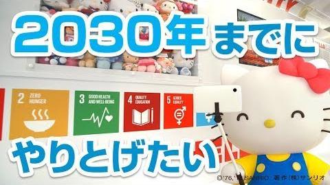 SDGsって知ってる?【ハローキティSDGs応援 Vol