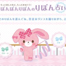 File:Sanrio Characters Bonbonribbon Image018.png
