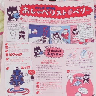 An example of Badtz-Maru appearing within the Strawberry News.