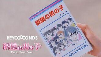 BEYOOOOONDS - Megane no Otoko no Ko (Panic Train Ver.)