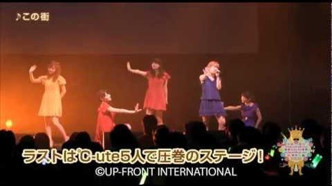 DVD「℃-uteバースデー企画~今年は5人でバースデーイベントやっちゃいます!だってみんなで楽しみたいもん!~」