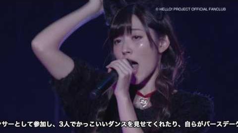 DVD「℃-ute 鈴木愛理バースデーイベント2016 『すーの会』・ 『さん。の会』」