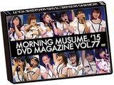Morning Musume '15 DVD Magazine Vol.77