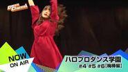 ダンスチャンネル オリジナル「ハロプロダンス学園」予告編 4-6