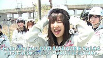 Hello! Project DVD MAGAZINE Vol.64 CM