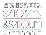 Asobu. Kurasu. Sodateru. SATOYAMA & SATOUMI e Ikou 2015