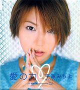 Ai no Chikara (Heike Michiyo)
