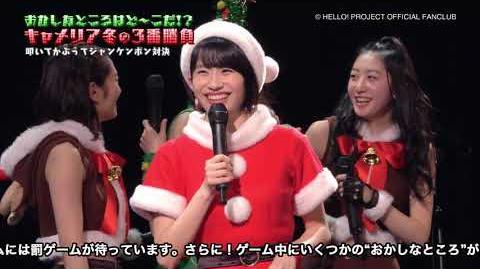 DVD 『つばきファクトリーFCイベント ~キャメリア ファイッ!Vol9 キャメリア Xmas Partyへようこそ!~』