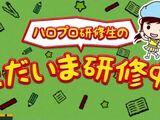 Hello Pro Kenshuusei no Tadaima Kenshuuchuu!