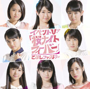 SakuraNightFever-ev1