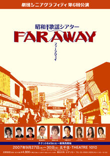 Far away stage play poster