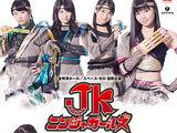 JK Ninja Girls (musical)