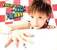 (YOUR SONG ~Seishun Sensei~)