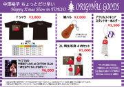 Chotto Dake Hayai Happy X'mas Show in Tokyo Goods