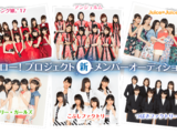 Hello! Project Shin Member Audition