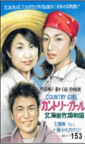 Country girls psoter movie