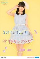 HamauraAyano-COUNTDOWNPARTY2017
