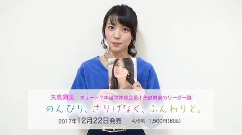 キュート?本当は体育会系!矢島舞美のリーダー論「のんびり、さりげなく、ふんわりと。」発売決定!!