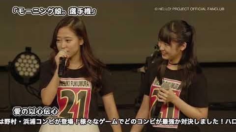 DVD『モーニング娘。'17 譜久村聖バースデーイベント』
