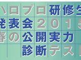 Hello Pro Kenshuusei Happyoukai 2015 ~Haru no Koukai Jitsuryoku Shindan Test~