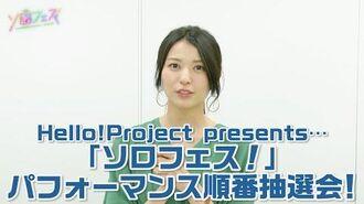 Hello!Project presents…「ソロフェス!」パフォーマンス順番抽選会!