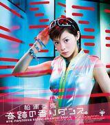 Kiseki no Kaori Dance.
