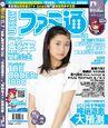 Masaki Satou - Weekly Famitsu Tawian