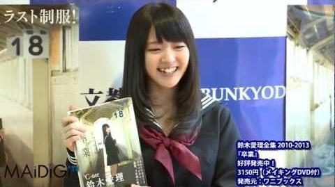 鈴木愛理全集 2010-2013 『卒業』発売イベント 高画質版