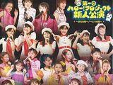 Dai 1kai Hello! Project Shinjin Kouen ~Saru no Koku~ / ~Tori no Koku~