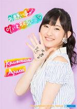 KawamuraAyano-BD2018