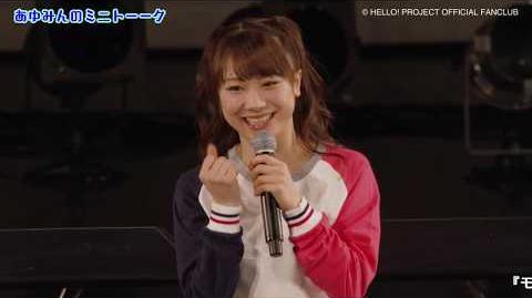 DVD『モーニング娘。'18 石田亜佑美バースデーイベント』