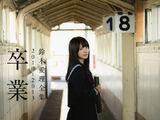 Sotsugyou (Photobook)