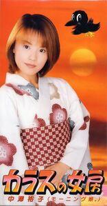 144px-NakazawaYuko-s01