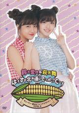 """Cutie Kankousha Fanclub Tour """"Suzuki Airi & Hagiwara Mai no HagiSuzu Hokkaido wa Dekkai ℃~!"""""""
