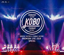 KobushiTsubaki-2018KOBO-BD
