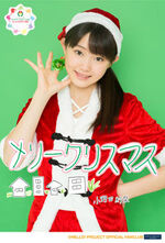 OnodaSaori-Christmas2016