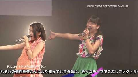 DVD「こぶしファクトリーFCイベント2015」